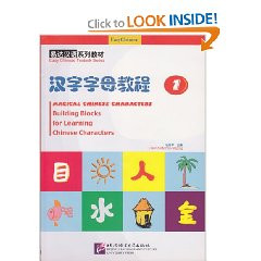 Magical Chinese Characters (English and Mandarin Chinese Edition) [Paperback]