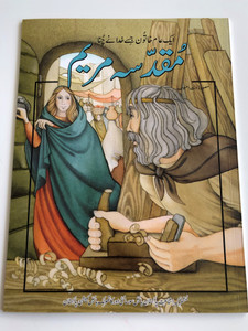 Mary - An Ordinary Woman With a Special Calling/ Urdu Language Children's Illustrated Bible Story Book (9692507530)