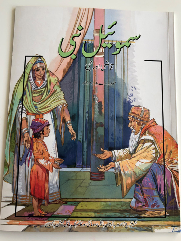 Samuel - Judge and Prophet / Urdu Language Children's Illustrated Bible Story Book / Pakistan Bible Society 2007 / Urdu text translated by Mr. Jacob Samuel (9789692507653)