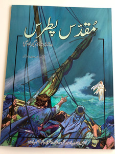 Peter - The Fisher of Men / Urdu Language Children's Illustrated Bible Story Book / Pakistan Bible Society 2007 / Urdu text translated by Mr. Jacob Samuel (9789692507646)
