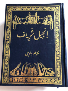 Greek - Balochi Parallel New Testament / Blue Hardbound with Golden Letters, Maps, and Illustrations
