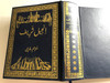 Greek - Balochi Parallel New Testament / Blue Hardbound with Golden Letters, Maps, and Illustrations (9692505235)