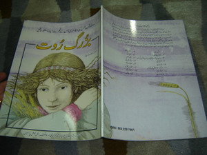 Ruth - A Woman whose Loyality Was Stronger than Her Grief / Urdu Language Children's Illustrated Bible Story Book