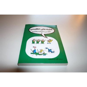 English Jokes / This Book is intended for FARSI Iranian Readers, English Jokes