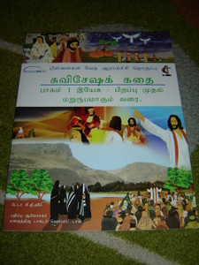 The Gospel Story - TAMIL Language Version / Vol. 1 JESUS - From Birth to Transfiguration