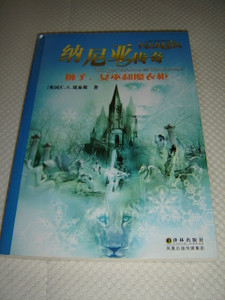 The Lion, the Witch and the Wardrobe in Chinese Language (Chronicles of Narnia)