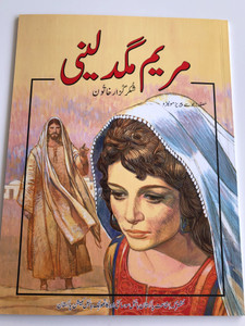 Mary Magdalene - A Woman Who Showed Her Gratitude / Urdu Language Children's Illustrated Bible Story Book (9789692507547)