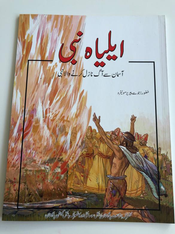 Elijah Prophet of Fire / Urdu Language Children's Illustrated Bible Story Book (9789692507608)
