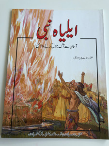 Elijah Prophet of Fire / Urdu Language Children's Illustrated Bible Story Book (9789692507608)
