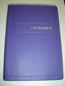 Purple Mongolian Bible with Golden Edge and Thumb Index / New Updated Translation / Ariun Bibli 062