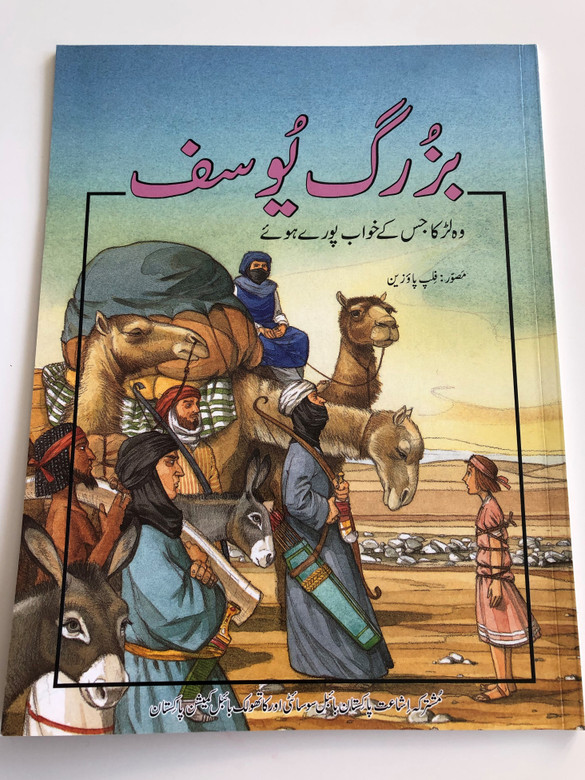 Joseph - The Boy who Learned to Handle His Dream / Urdu Language Children's Illustrated Bible Story Book (9789692507684)