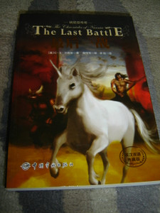 Chinese - English Bilingual Edition: The Last Battle / The Chronicles of Narnia