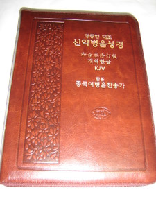 English - Chinese - Pin Yin - Korean New Testament and Hymnal Brown Luxury Leather Bound, Zipper, Thumb Index, Golden Edges