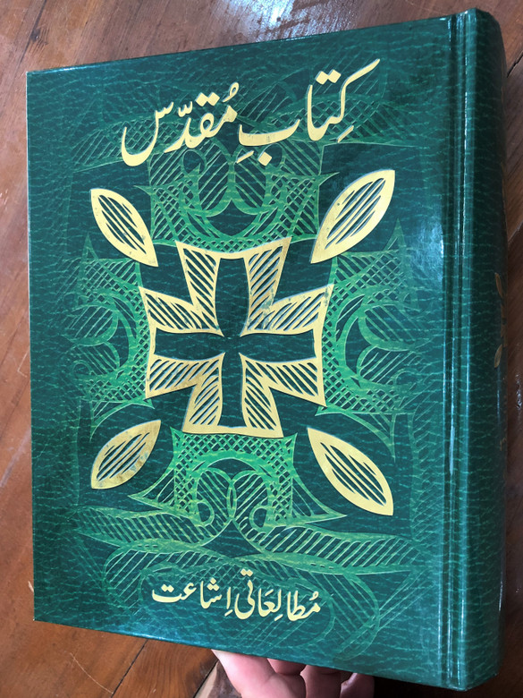 The Ultimate Urdu Study Bible / Urdu Revised Version Text - 3rd edition / Study Notes, Charts, Illustrations and 16 Color Maps / Pakistan Bible Society 2017 (9789692508471)