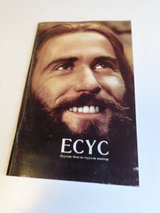 ECYC Mongolian Gospel of Luke / Jesus Film Edition / Ends with the 4 Spiritual Laws in Mongolian