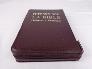 Hebrew - French Bilingual Bible / La Bible Hebreu - Francais / Burgundy Leather Bound with Golden Edges and Zipper