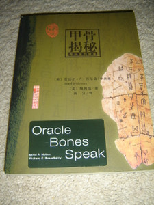 Oracle Bones Speak / English - Chinese Bilingual Edition