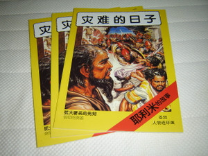 Day of Judgment / Chinese Simplified Characters / The Story of Jeremiah - Exciting Action from the Bible