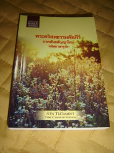 Thai Pocket New Testament Flower Field Cover / Thai Standard Version