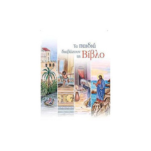 Children's Bible Reader: Greek Orthodox Children's Illustrated Bible Reader
