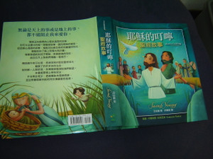 Jesus Calling Bible Storybook Complex CHINESE Language Edition / by Sarah Young