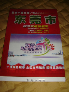 Dongguan City Map Chinese - English Bilingual / Guangdog Province, Urban Map of Dongguan
