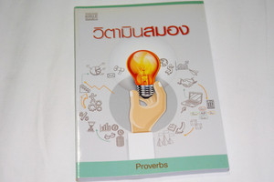 The Book of Proverbs in Thai Language สุภาษิต  / Solomon's Proverbs / Thai Pocket Size Edition