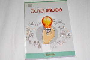 The Book of Proverbs in Thai Language สุภาษิต  / Solomon's Proverbs / Thai Pocket Size Edition
