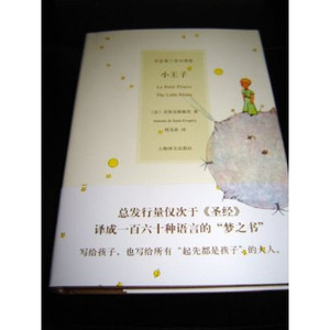 Le Petit Prince / The Little Prince / English - French - Chinese Trilingual Edition