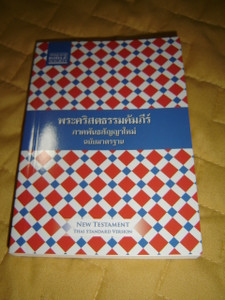 Thai Pocket New Testament Squares Cover / Thai Standard Version