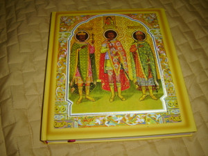 Great Holy Saints of Old Russia Facts and Photos / Beautiful Hardcover Full Color Treasure Chest of a Book