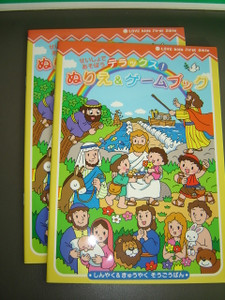 Japanese Love Kids First Bible Activity Book / Coloring, Connect The Dots, Bible Stories