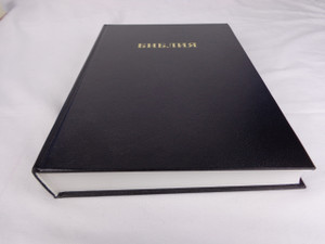 Black Hardcover Large Russian Bible - Large Print / 2006 Printed in Germany 1