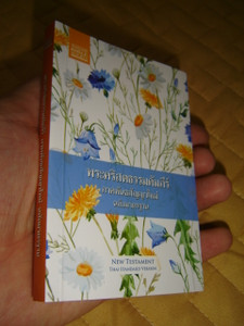 Thai Pocket New Testament Flowers Cover / Thai Standard Version
