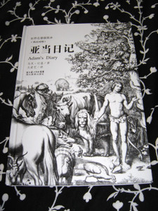 Adam's Diary - English-Chinese Bilingual Edition / Mark Twain