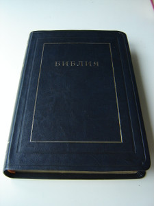 Russian Luxury Bible / Black PU Leather Cover with Thumb Index and Golden Edges / 070-98 Series / 2013 Print