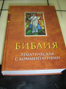 Russian NIV Topical Study Bible / Study notes and help in Russian Language / Biblija Tematicseskaja C Kommentarijami