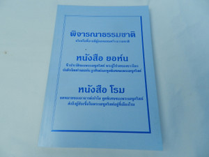 Considering Creation, John's Gospel, Book of Romans in Thai Language