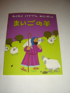 Japanese Children's Bible Booklet / The Lost Sheep / Text by Lois Rock