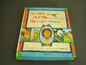 Japanese Children's Bible / The Jesus Storybook Bible / Text by Sally Lloyd Jones