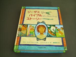 Japanese Children's Bible / The Jesus Storybook Bible / Text by Sally Lloyd Jones