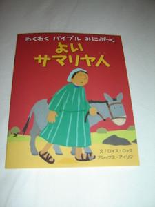 Japanese Children's Bible Booklet / The Good Samaritan / Text by Lois Rock