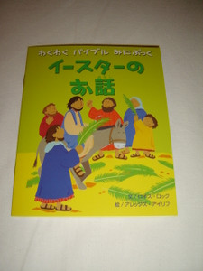 Japanese Children's Bible Booklet / The Easter Story / Text by Lois Rock