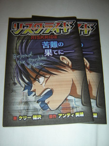 Riskride - Beyond the Threshold of Pain / Japanese Language Comic Book for Young People