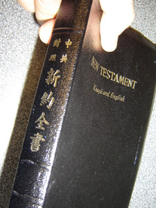 Luxury Chinese Kuoyu and English New Testament / Black Genuine Leather Bound with Golden Edges