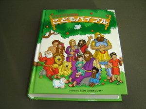 English - Japanese Bilingual Children's Bible / The Beginner's Bible / Great for kids 2-8