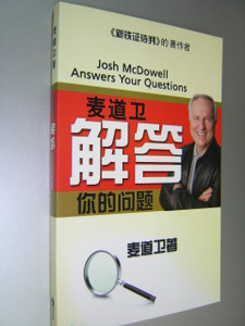 Josh McDowell Answers Your Questions / Chinese Language Edition with Simplified Chinese Characters