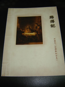 Chinese Union Study Bible - Book of Ruth (with CUNP text, Shen Edition)