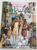 Sarah - A Woman Whose Dream Came True by Marlee Alex / Urdu Language Children's Illustrated Bible Story Book / Pakistan Bible Society 2007 / Urdu text translated by Mr. Jacob Samuel / Illustrated by Charles Barat (9692507670)