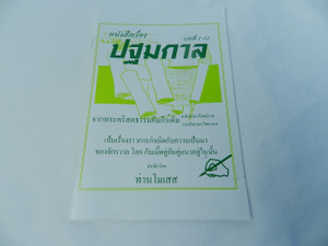 Genesis - Isan Dual Column Edition / Thai-Isan Version - Thai Authorized Version / Mekong (Isan) Bible Translation Project of Northeast Thailand